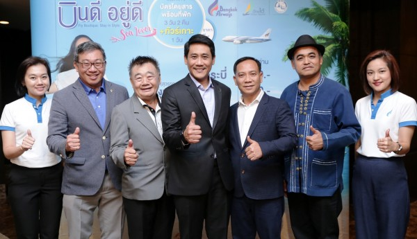 Bangkok_Airways_launches_Bindee_UDee_Sea_Lover_2018